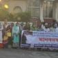 চট্টগ্রামে মানবাধিকার ফাউন্ডেশনের মানববন্ধন