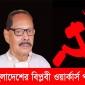 গোলাম ইয়াজদানী খান মিনু ও তাঁর বিপ্লবী রাজনীতি