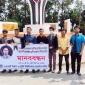 নোবিপ্রবিতে সাংবাদিক হত্যার প্রতিবাদে মানববন্ধন